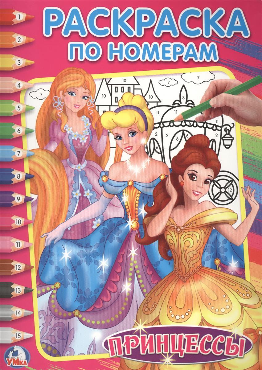 Козырь А. (ред.-сост.) Принцессы ISBN: 9785506015499
