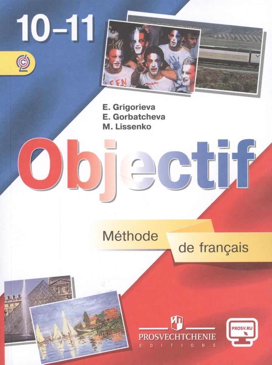 Французский язык Objectif. 10-11 классы. Учебник. Базовый уровень