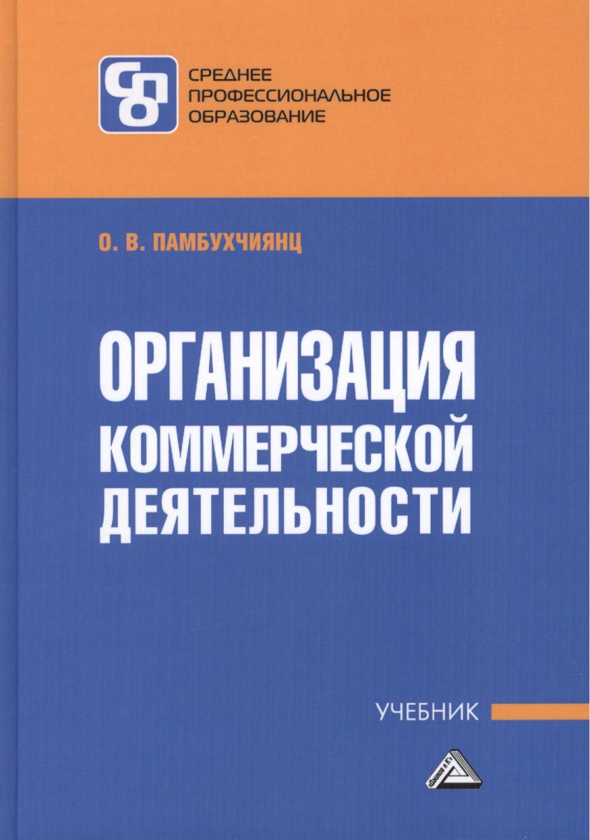Памбухчиянц О. Организация коммерческой деятельности: Учебник звонова е ред организация деятельности центрального банка учебник