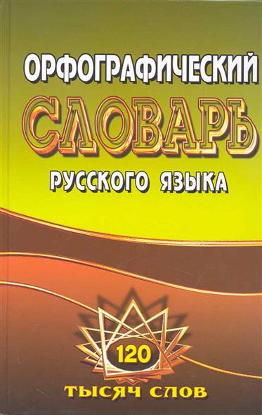 Орфографический словарь рус. яз.
