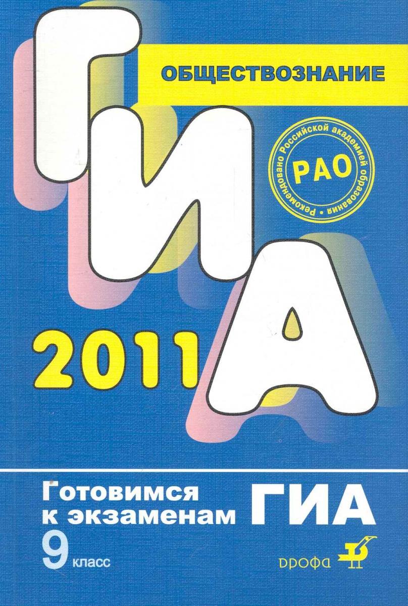 Лабезникова А., Королькова Е. ГИА 2011 Обществознание 9 кл