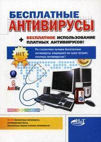 Борц А. и др. Бесплатные антивирусы+беспл. использ. платн. антивир.