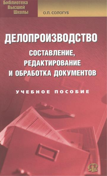 Сологуб О.: Делопроизводство Сост. редактир. и обработка документов