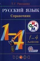 Русский язык. Справочник. 1-4 классы. 11-е издание, стереотипное