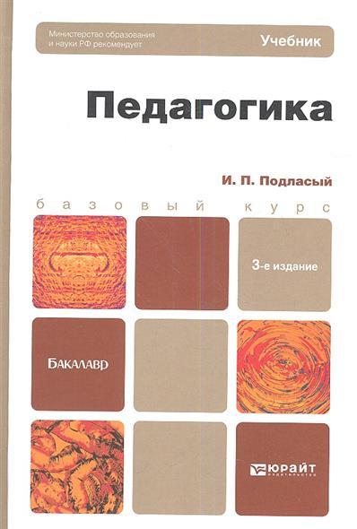 Педагогика. Учебник для бакалавров. 3-е издание, переработанное и дополненное