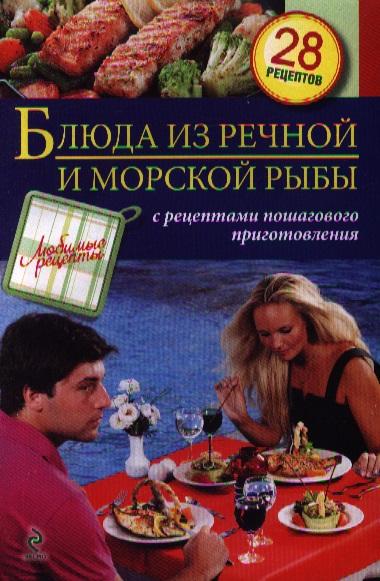 Блюда из речной и морской рыбы с рецептами пошагового приготовления