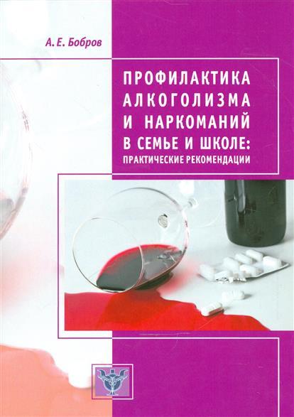 Профилактика алкоголизма и наркоманий в семье и школе: практические рекомендции
