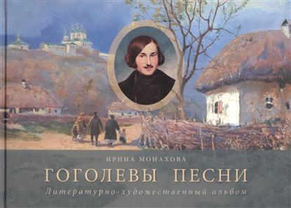 Монахова И. Гоголевы песни. Литературно-художественный альбом цены онлайн