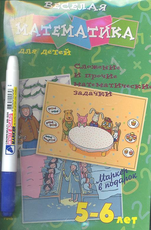 где купить Юрченко О. Веселая математика для детей 5-6 лет. Сложение и прочие математические задачки по лучшей цене