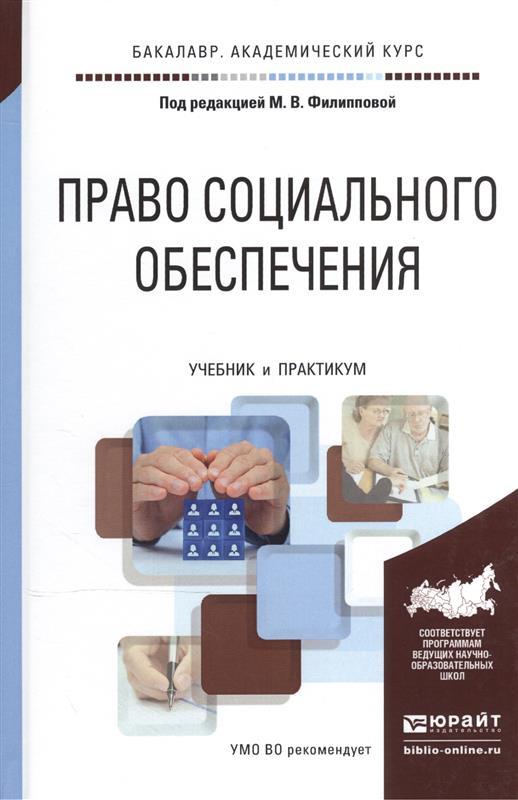 Право социального обеспечения. Учебник и практикум для академического бакалавриата