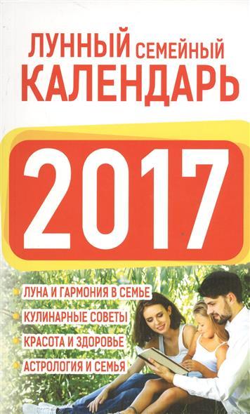 Лунный семейный календарь на 2017