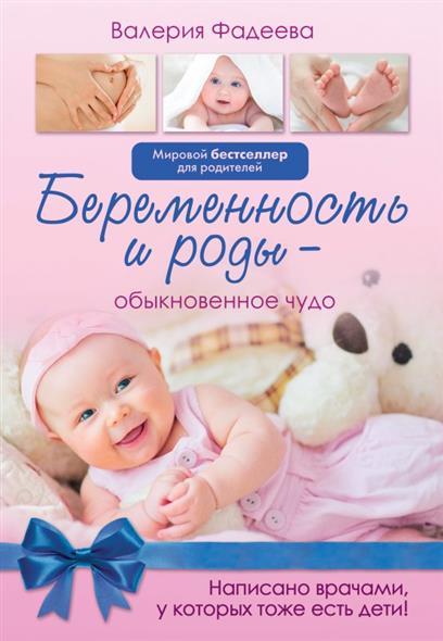 Фадеева В. Беременность и роды - обыкновенное чудо. Первая книга будущей мамы
