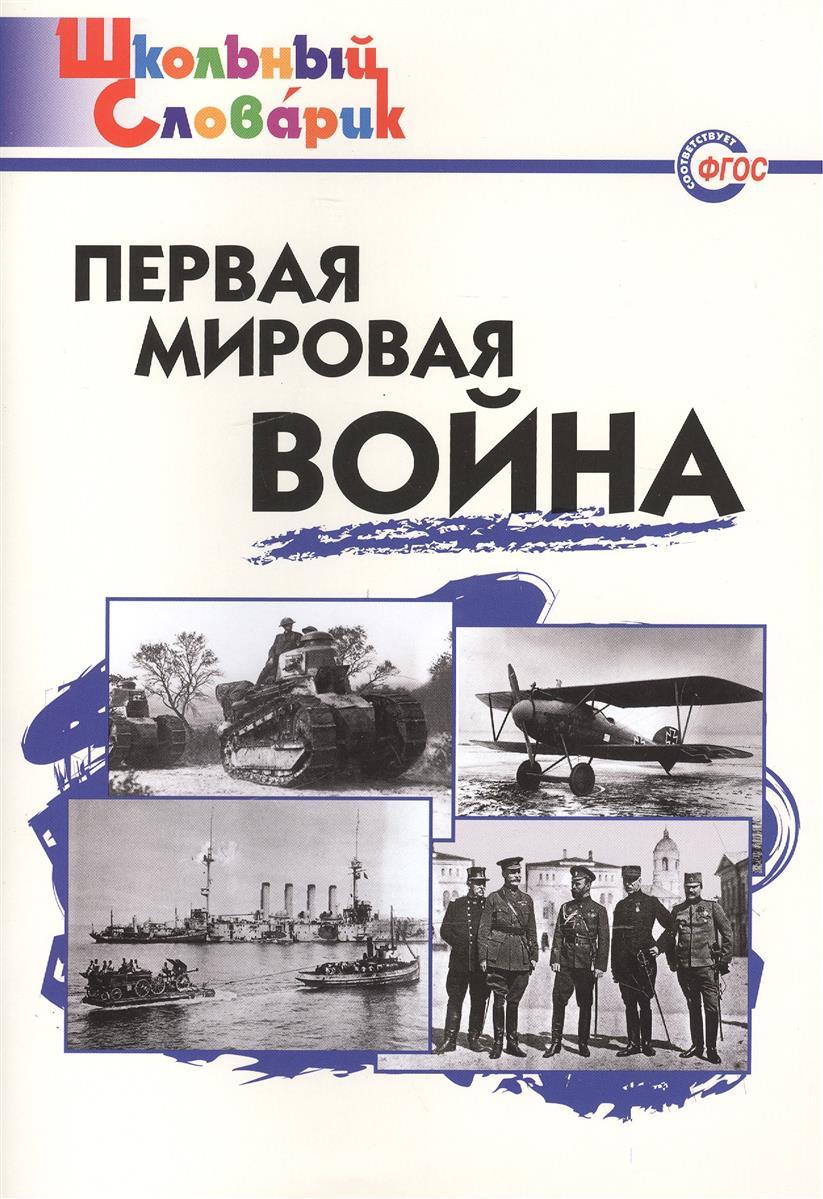Чернов Д. (сост.) Первая Мировая война. Начальная школа ISBN: 9785408026029