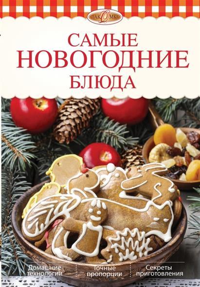 Боровская Э. Самые новогодние блюда ISBN: 9785699749348 боровская э как правильно приготовить русские блюда
