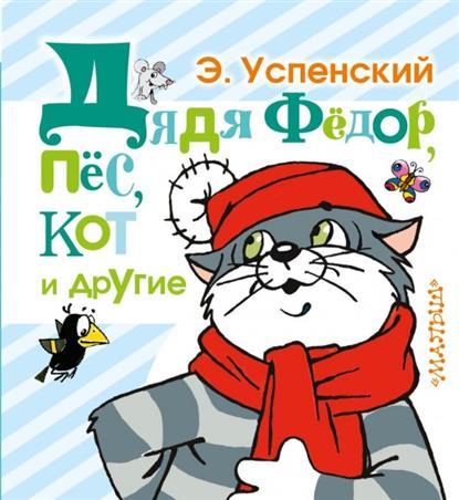 купить Успенский Э. Дядя Федор, пес, кот и другие по цене 244 рублей