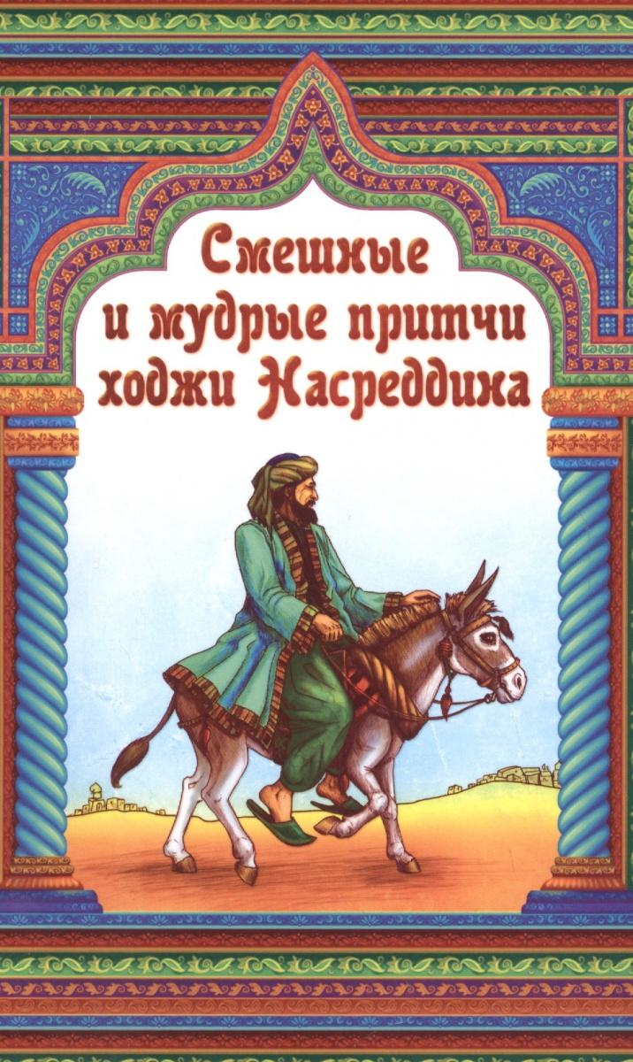 Смешные и мудрые притчи ходжи Насреддина. 2 издание