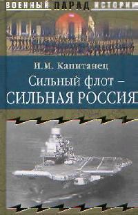 Сильный флот - сильная Россия
