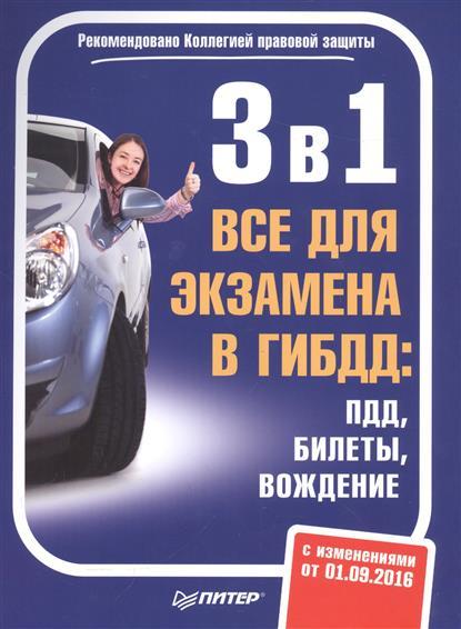 3 в 1. Все для экзамена в ГИБДД: ПДД, билеты, вождение. С изменениями от 01.09.2016