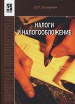 Захарьин В. Налоги и налогообложение Захарьин