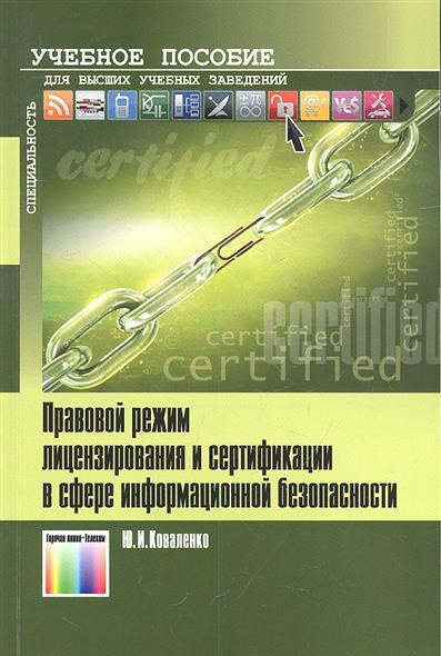 Коваленко Ю. Правовой режим лицензирования и сертификации в сфере информационной безопасности