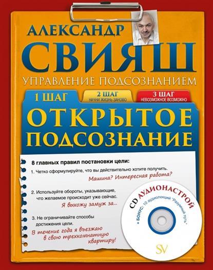 Свияш А. Открытое Подсознание (+CD)