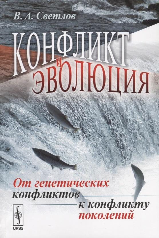 Светлов В. Конфликт и эволюция. От генетических конфликтов к конфликту поколений ISBN: 9785397059244 светлов и рельеф памяти