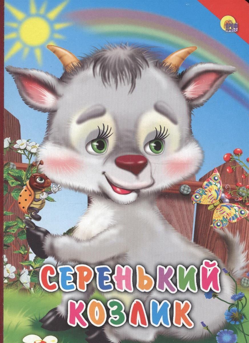 купить Серенький козлик по цене 50 рублей