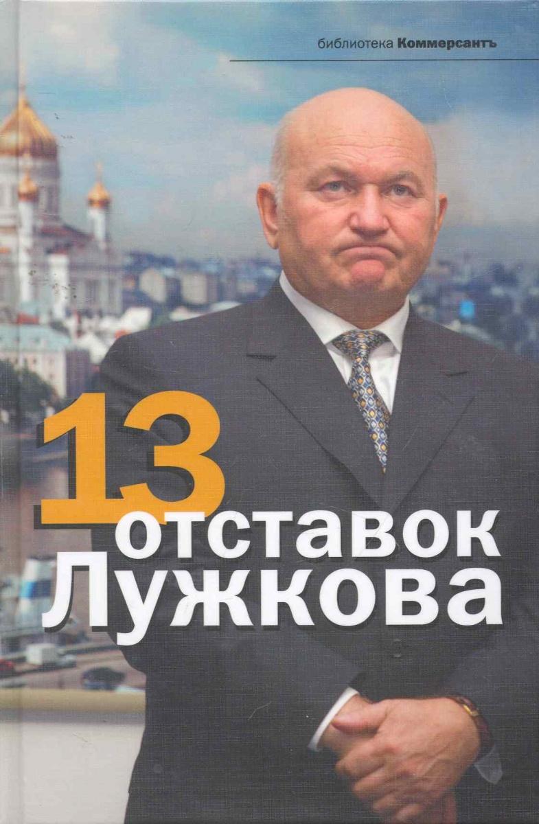 Дорофеев В., Башкирова В. и др. 13 отставок Лужкова