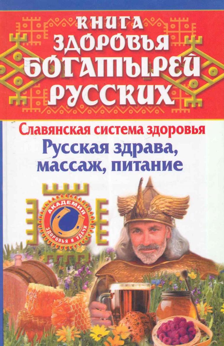 Книга здоровья богатырей русских Славянская система здоровья…