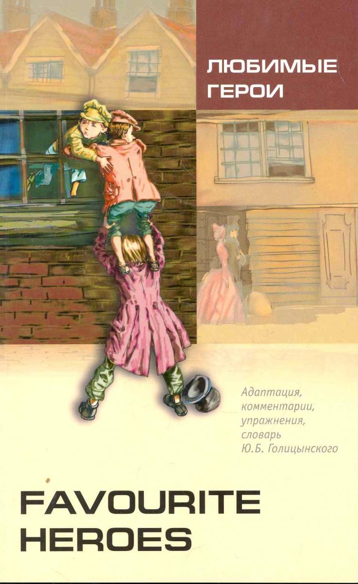 Голицынский Ю. (ред.) Любимые герои Книга для чтения на англ. языке ISBN: 9785992506044 любимые герои