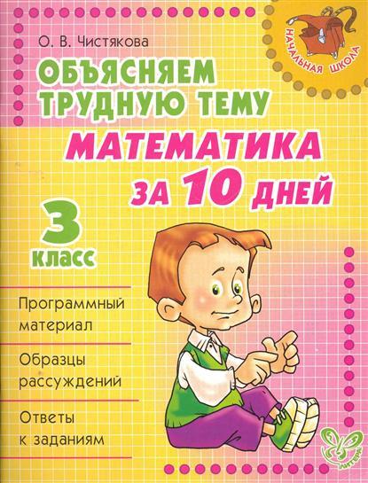 Объясняем трудную тему Математика за 10 дней 3 кл.