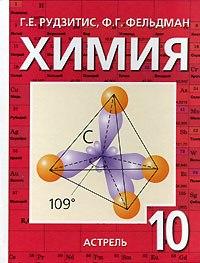 Химия 10 кл Рудзитис