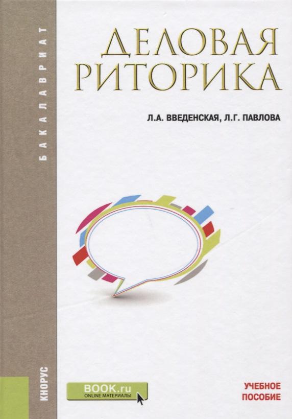 цены Введенская Л., Павлова Л. Деловая риторика. Учебное пособие ISBN: 9785406066348
