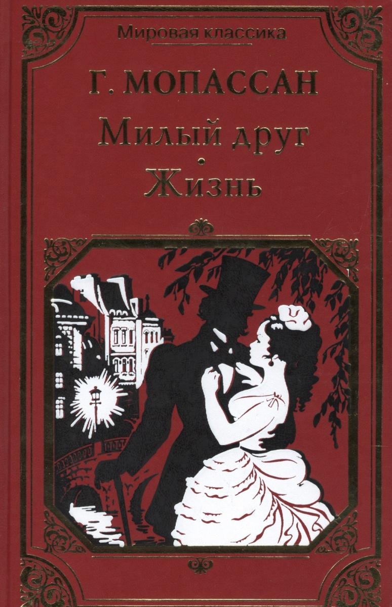 Мопассан Г. Милый друг. Жизнь ISBN: 9785000540015 мопассан г une vie жизнь