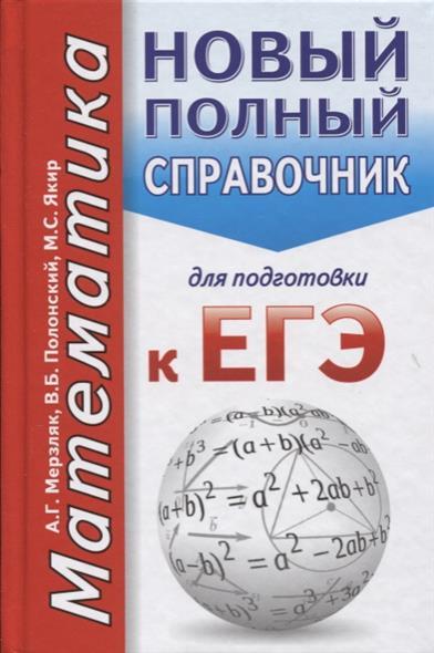 ЕГЭ. Математика. Новый полный справочник для подготовки к ЕГЭ от Читай-город