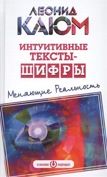 Каюм Л. Интуитивные тексты-шифры, меняющие реальность ISBN: 9785170997510 каюм леонид интуитивные тексты шифры меняющие реальность