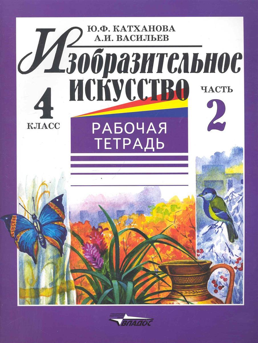 Катханова Ю. ИЗО Раб. тетрадь 4 кл. т.2/2тт. степовая т тигренок в шахматном королевстве раб тетрадь