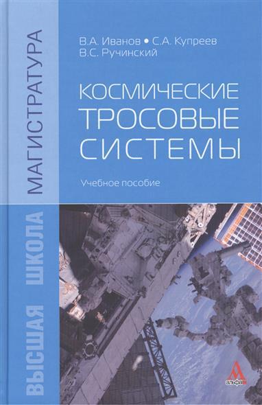 Иванов В.: Космические тросовые системы: Учебное пособие