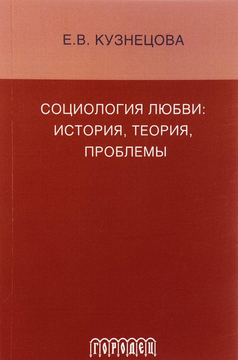 Социология любви: история, теория, проблемы. Монография