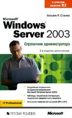 Станек У. MS Windows Server 2003 teachpro ms publisher 2003