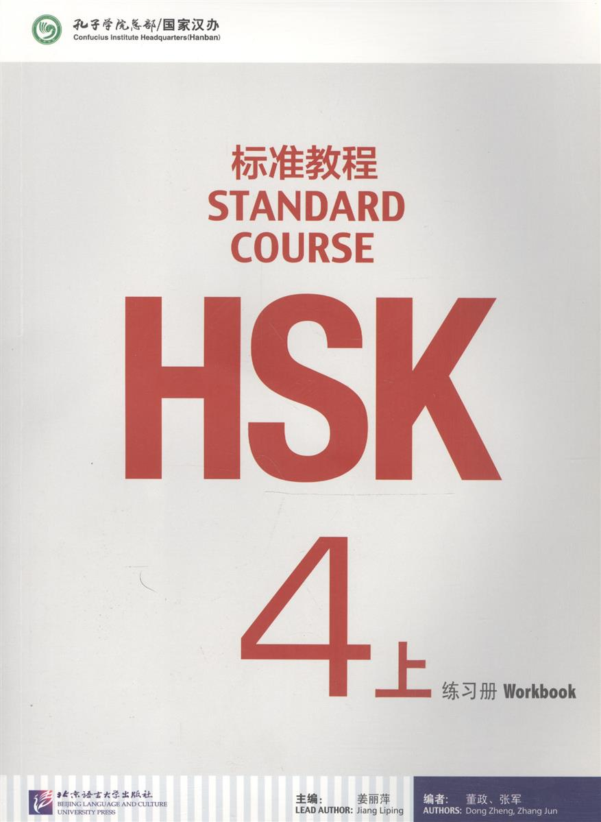Jiang Liping HSK Standard Course 4A - Workbook/ Стандартный курс подготовки к HSK, уровень 4 - рабочая тетрадь, часть A (+CD) (на китайском языке) chinese english exercise book hsk students workbook standard course hsk 5b with cd