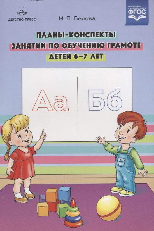 цена на Белова М. Планы конспекты занятий по обучению грамоте детей 6-7 лет