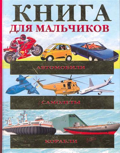 Автомобили Самолеты Корабли Энц. для мальчиков