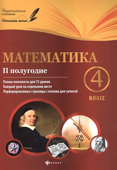 Математика. 4 класс. II полугодие. Планы-конспекты для 72 уроков. Каждый урок на отдельном листе. Перфорированные страницы с полями для записей
