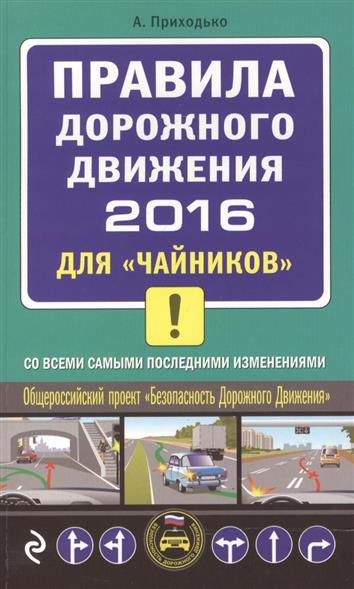 Правила дорожного движения 2016 для