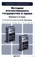 История отечественного государства и права. Часть 1. Учебник для бакалавров (комплект из 2 книг)