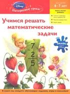 Учимся решать математические задачи
