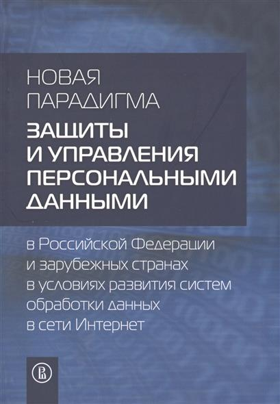 Дупан А. (ред.) Новая парадигма защиты и управления персональными данными в Российской Федерации и зарубежных странах в условиях развития систем обработки данных в сети Интернет
