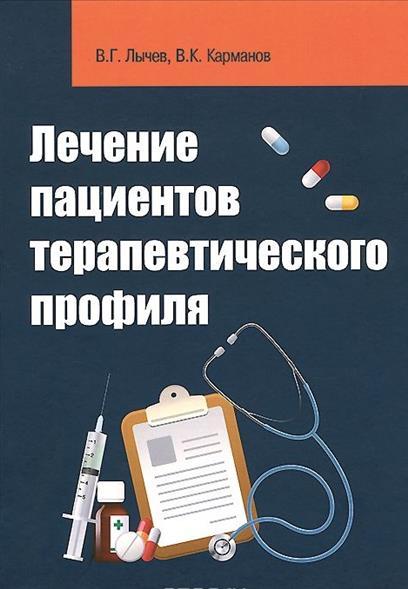 Лычев В., Карманов В. Лечение пациентов терапевтического профиля цена