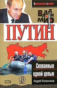 Владимир Путин Скованные одной цепью